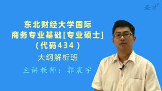 2020年东北财经大学434国际商务专业基础[专业硕士]大纲解析班(大纲精讲+考研真题串讲)