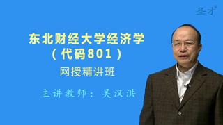 2019年东北财经大学801经济学网授精讲班【教材精讲+考研真题串讲】