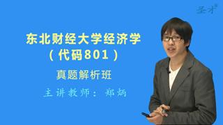 东北财经大学801经济学真题解析班(网授)