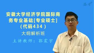 2021年安徽大学经济学院《434国际商务专业基础》[专业硕士]大纲解析班(大纲精讲+考研真题串讲)