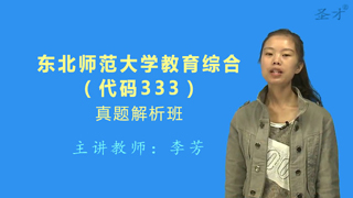 东北师范大学333教育综合真题解析班(网授)