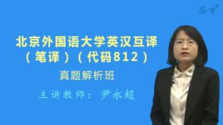 北京外国语大学英语学院812英汉互译(笔译)真题解析班(网授)