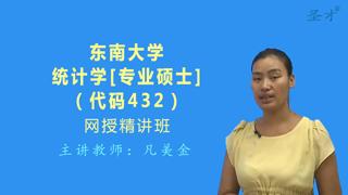 2018年东南大学432统计学[专业硕士]网授精讲班【教材精讲+考研真题串讲】