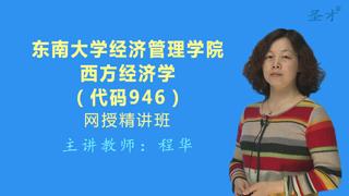 2018年东南大学经济管理学院946西方经济学网授精讲班(教材精讲+考研真题串讲)