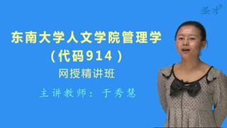 2019年东南大学人文学院914管理学网授精讲班(教材精讲+考研真题串讲)