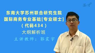 2021年东南大学苏州联合研究生院《434国际商务专业基础》[专业硕士]大纲解析班(大纲精讲+考研真题串讲)