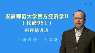 2020年安徽师范大学951西方经济学II网授精讲班(教材精讲+考研真题串讲)