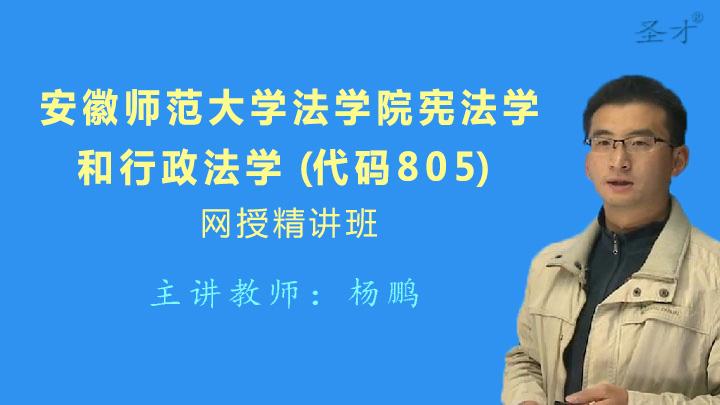2022年安徽师范大学法学院《805宪法学和行政法学》网授精讲班【教材精讲+考研真题串讲】