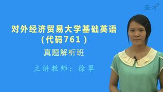 对外经济贸易大学英语学院761基础英语真题解析班(网授)