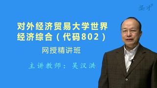 2021年对外经济贸易大学802世界经济综合网授精讲班(教材精讲+考研真题串讲)