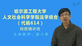2021年哈尔滨工程大学人文社会科学学院614法学综合网授精讲班【教材精讲+考研真题串讲】