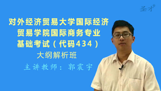 2021年对外经济贸易大学国际商务硕士《434国际商务专业基础》[专业硕士]大纲解析班(大纲精讲+考研真题串讲)