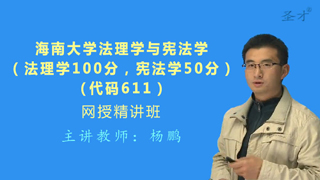 2021年海南大学611法理学与宪法学(法理学100分,宪法学50分)网授精讲班【教材精讲+考研真题串讲】