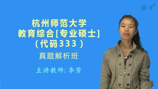 杭州师范大学333教育综合[专业硕士]真题解析班(网授)