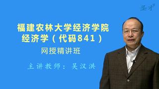 2019年福建农林大学经济学院841经济学网授精讲班(教材精讲+考研真题串讲)