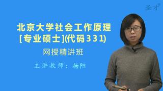 2019年北京大学331社会工作原理[专业硕士]网授精讲班【大纲精讲+考研真题串讲】