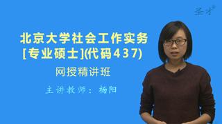 2019年北京大学437社会工作实务[专业硕士]网授精讲班【大纲精讲+考研真题串讲】