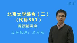 2018年北京大学政府管理学院861综合(二)网授精讲班【教材精讲+考研真题串讲】