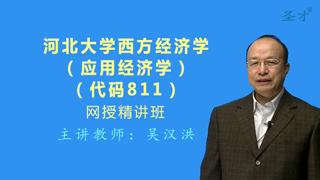 2021年河北大学《811西方经济学(应用经济学)》网授精讲班(教材精讲+考研真题串讲)