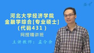 2018年河北大学经济学院431金融学综合[专业硕士]网授精讲班(教材精讲+考研真题串讲)
