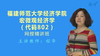 2019年福建师范大学经济学院802宏微观经济学网授精讲班(教材精讲+考研真题串讲)