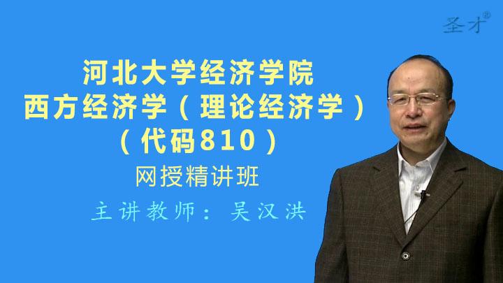 2021年河北大学经济学院《810西方经济学(理论经济学)》网授精讲班(教材精讲+考研真题串讲)