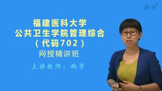 2021年福建医科大学公共卫生学院《702管理综合》网授精讲班【教材精讲+考研真题串讲】