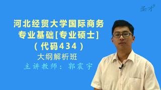 2021年河北经贸大学国际商务硕士《434国际商务专业基础》[专业硕士]大纲解析班(大纲精讲+考研真题串讲)