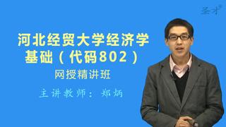 2020年河北经贸大学802经济学基础网授精讲班(教材精讲+考研真题串讲)