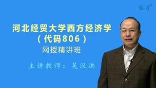 2019年河北经贸大学806西方经济学网授精讲班(教材精讲+考研真题串讲)