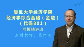 2018年复旦大学经济学院801经济学综合基础(金融)网授精讲班(教材精讲+考研真题串讲)