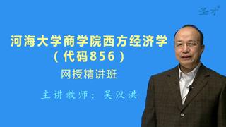 2021年河海大学商学院《856西方经济学》网授精讲班(教材精讲+考研真题串讲)
