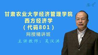 2021年甘肃农业大学经济管理学院《801西方经济学》网授精讲班(教材精讲+考研真题串讲)