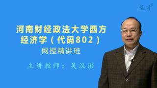 2021年河南财经政法大学《802西方经济学》网授精讲班【教材精讲+考研真题串讲】