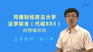 2019年河南财经政法大学803法学综合网授精讲班【教材精讲+考研真题串讲】