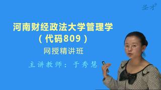 2019年河南财经政法大学809管理学网授精讲班(教材精讲+考研真题串讲)