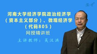 2018年河南大学经济学院805政治经济学(资本主义部分)、微观经济学网授精讲班(教材精讲+考研真题串讲)