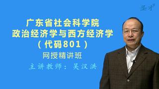 2021年广东省社会科学院《801政治经济学与西方经济学》网授精讲班(教材精讲+考研真题串讲)