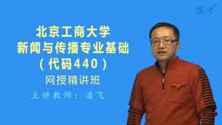 2018年北京工商大学440新闻与传播专业基础[专业硕士]网授精讲班【教材精讲+考研真题串讲】