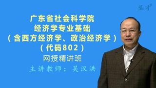 2021年广东省社会科学院802经济学专业基础(含西方经济学、政治经济学)网授精讲班(教材精讲+考研真题串讲)