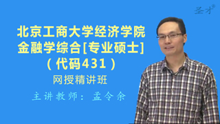 2018年北京工商大学经济学院431金融学综合[专业硕士]网授精讲班(教材精讲+考研真题串讲)