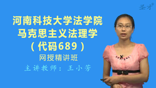 2019年河南科技大学法学院689马克思主义法理学网授精讲班【教材精讲+考研真题串讲】