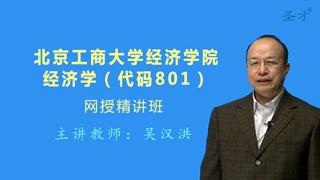 2021年北京工商大学《801经济学》网授精讲班(教材精讲+考研真题串讲)