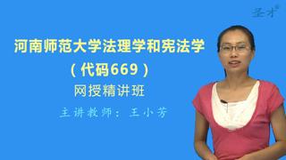 2021年河南师范大学《669法理学和宪法学》网授精讲班【教材精讲+考研真题串讲】