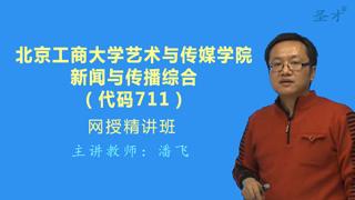 2021年北京工商大学艺术与传媒学院《711新闻与传播综合》网授精讲班【教材精讲+考研真题串讲】