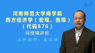 2019年河南师范大学商学院876西方经济学(宏观、微观)网授精讲班(教材精讲+考研真题串讲)