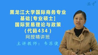 2021年黑龙江大学《434国际商务专业基础》[专业硕士]国际贸易理论与政策网授精讲班(教材精讲+考研真题串讲)