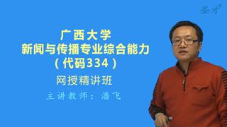 2018年广西大学334新闻与传播专业综合能力[专业硕士]网授精讲班【教材精讲+考研真题串讲】
