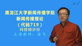 2021年黑龙江大学新闻传播学院719新闻传播理论网授精讲班【教材精讲+考研真题串讲】