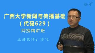 2019年广西大学629新闻与传播基础网授精讲班【教材精讲+考研真题串讲】